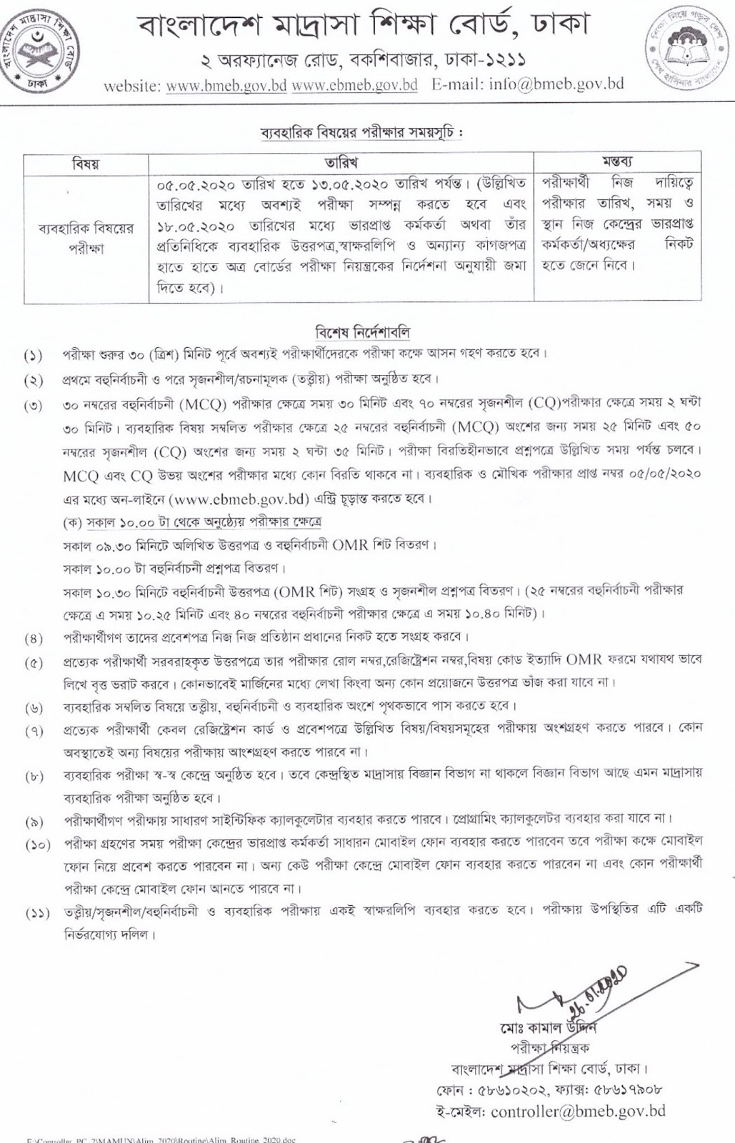 Changed HSC Alim Routine 2020 BD All Education Board