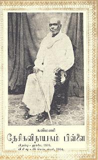 கவிமணி தேசிகவிநாயகம் பிள்ளை -2