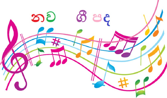 Ahasath Sinaseyi Song Lyrics - අහසත් සිනාසෙයි මට ගීතයේ පද පෙළ