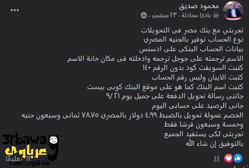 استلام الحوالات بنك مصر من جوجل ادسنس  تجربة الاستاذ/ محود صديق