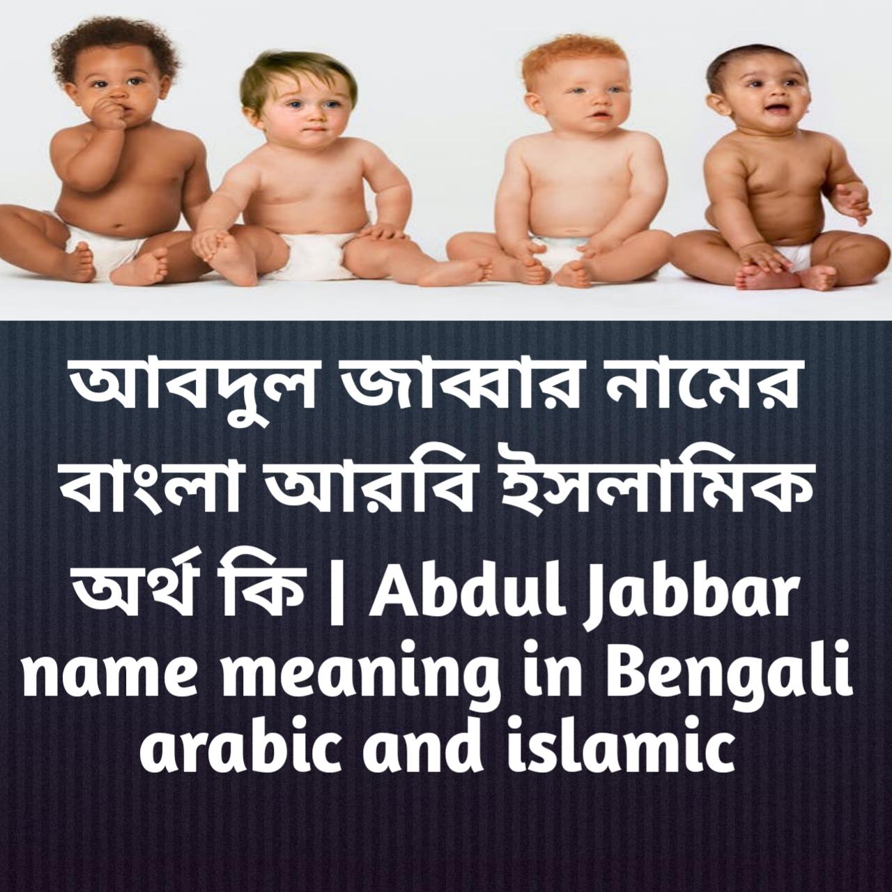 আবদুল জাব্বার নামের অর্থ কি, আবদুল জাব্বার নামের বাংলা অর্থ কি, আবদুল জাব্বার নামের ইসলামিক অর্থ কি, Abdul Jabbar name meaning in Bengali, আবদুল জাব্বার কি ইসলামিক নাম,