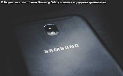 В бюджетных смартфонах Samsung Galaxy появится поддержка криптовалют