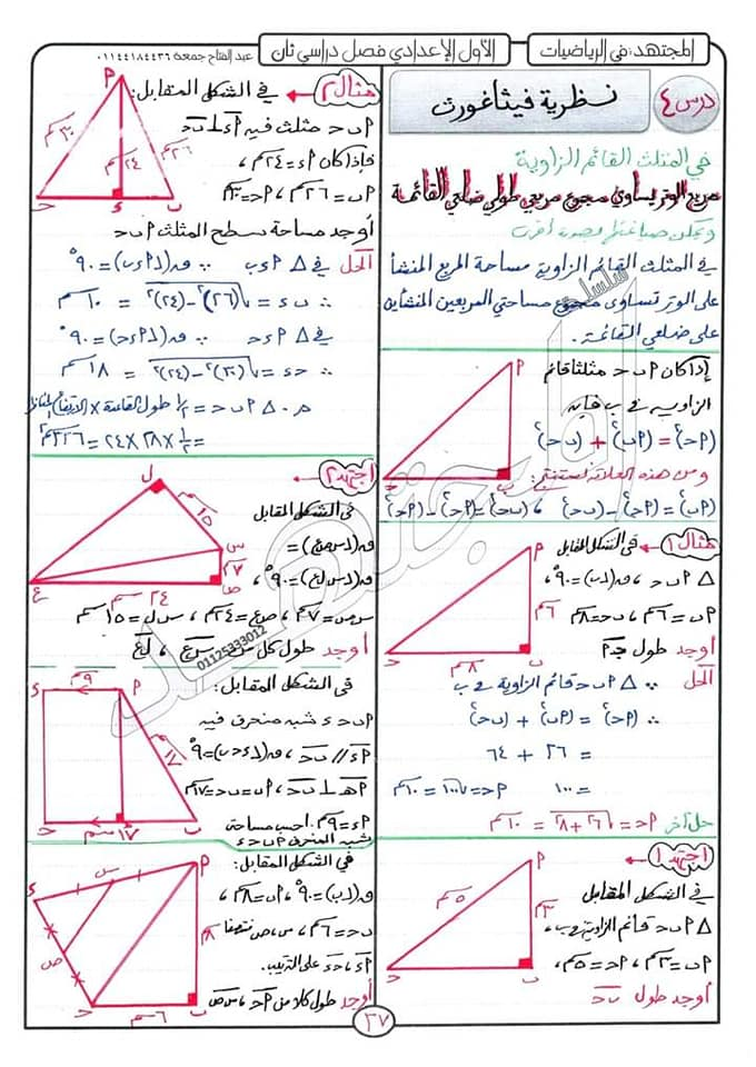 مراجعة شهر ابريل اختيار من متعدد رياضيات للصف الاول الاعدادي, مراجعة ابريل في انجليزي منهج رياضيات للصف الاول الاعدادي, , 2021, مراجعة شهر ابريل رياضيات للصف الاول الاعدادي,