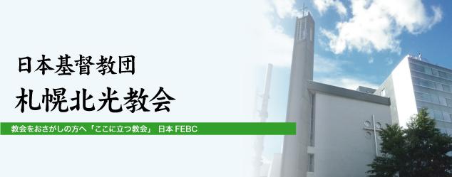 日本基督教団・札幌北光教会