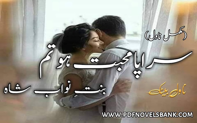 Sarapa e Mohabbat Ho Tum Novel by Bint e Nawab Shah Complete Pdf
