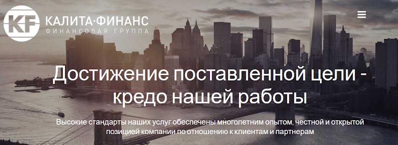 Мошеннический сайт kalita-finance.ru – Отзывы, развод. Компания Kalita-Finance мошенники