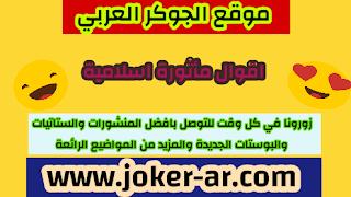 اقوال مأثورة اسلامية 2019 - الجوكر العربي