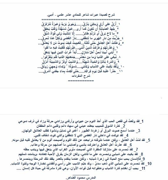 شرح قصيدة عبرات شاعر للصف الحادي عشر