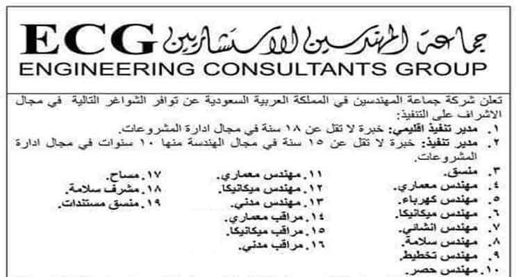 وظائف مهندسين كل التخصصات لشركة جماعة المهندسين الاستشاريين ECG