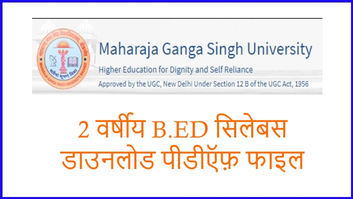 mgsu-bikaner-university-b.ed-syllabus-pdf-download-exam-pattern