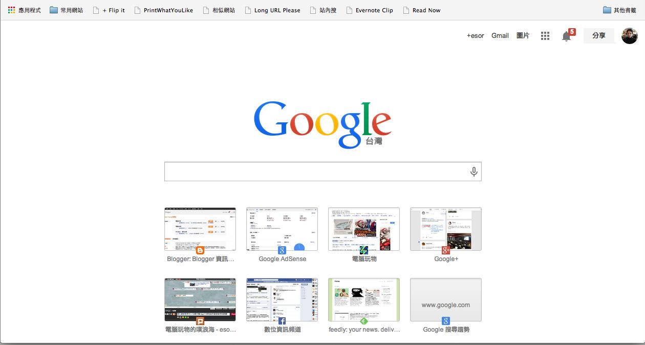 當 Google Chrome 33 舊版新分頁喚不回。5種解決辦法教學