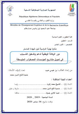 مذكرة ماستر: دور الوكالة الوطنية لدعم وتشغيل الشباب في تمويل مشاريع المؤسسات المصغرة والمتوسطة PDF