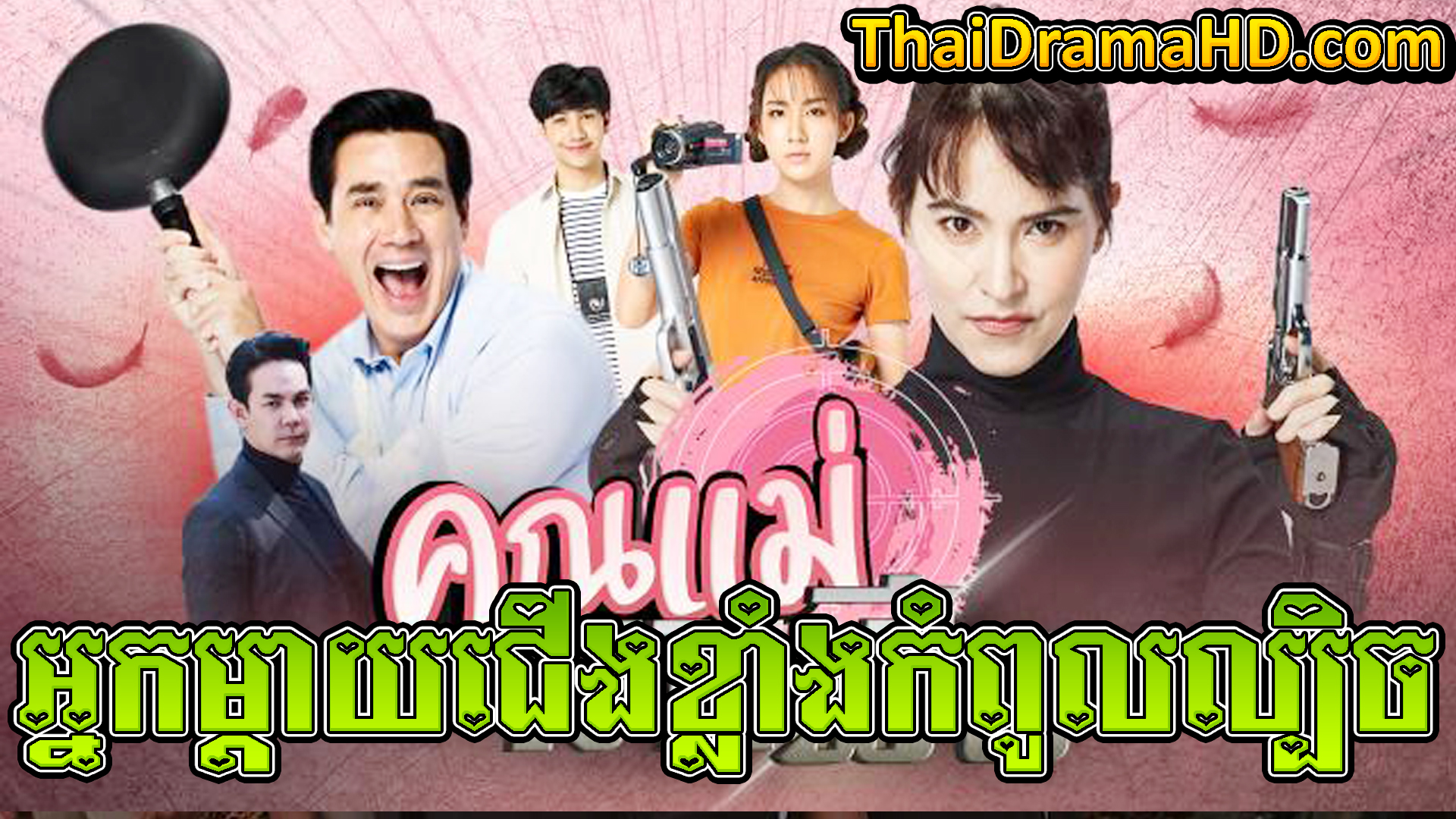 Nak Mday Cheung Khlang Kampoul Lbech, Thai Drama, Thai Drama HD, Khmer Movie, Phumikhmer, Phumikhmer1, movie-khmer, video4khmer, khmotions, kolabkhmer, khmer drama, ksdrama, cookingtips, roscheat, khmertimeskh, khmerkomsan, phumi7, merlkon, film2us, movie2kh, sweetdrama, khmercitylove, khreplay, tvb cambodia drama, ckh7, srokthai, phumimedia, phumi8, khmer avenue, khmer search, Soyo, khmerfans