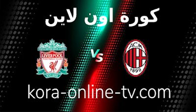 بث مباشر مشاهدة مباراة ليفربول وميلان 15-09-2021 دوري أبطال أوروبا