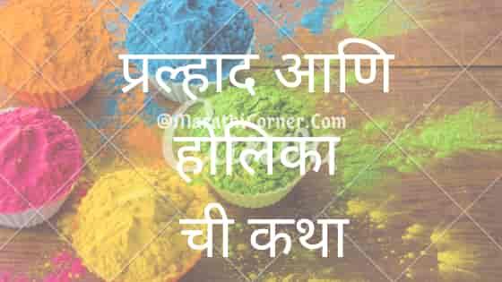 Holi information in Marathi wikipedia