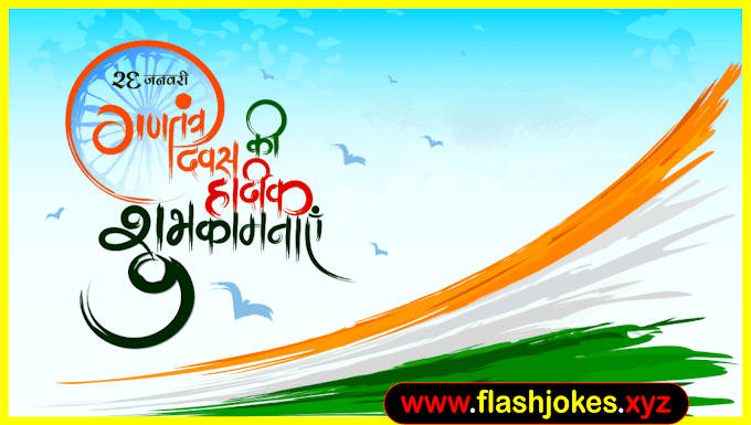 71st Republic Day 26 January Shayari & Quotes 2020
