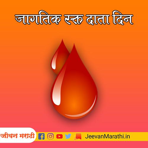 जागतिक रक्त दाता दिन| world blood donor day 2020 in marathi status