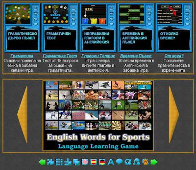 Езикови Игри за Студенти
