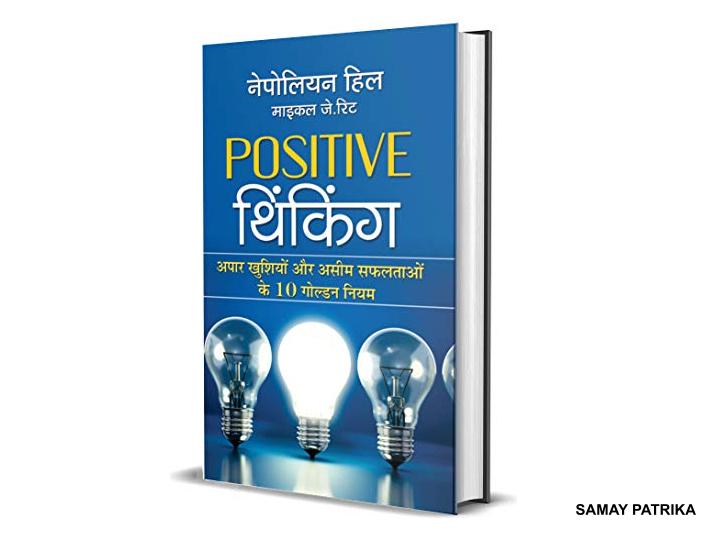 positive-thinking-book-hindi