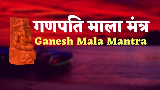 गणपति माला मंत्र | Ganpati Mala Mantra |