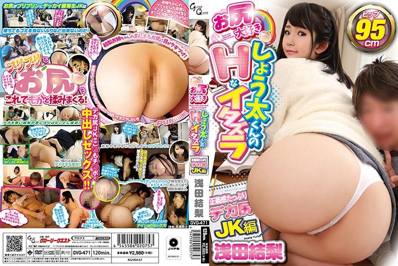 Ass Love Quotient Kun Of H Prank Yuri Asada [GVG-471 Yuri Asada]