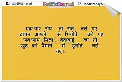dard bhari shayari zindagi par