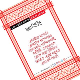 assamese bihu shayari | Bohag Bhiu Assamese Wishes | Assamese Bihu Quote | Bihu Meme