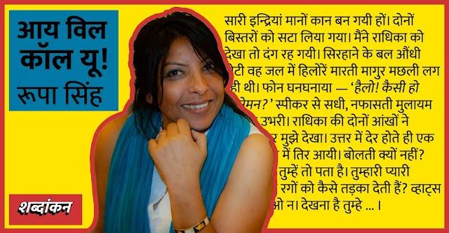 """Hindi Story """"आय विल कॉल यू!"""" — मोबाइल फोन, सेक्स और रूपा सिंह की हिंदी कहानी"""