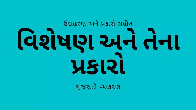 ગુજરાતી વ્યાકરણ - વિશેષણ અને તેના પ્રકારો