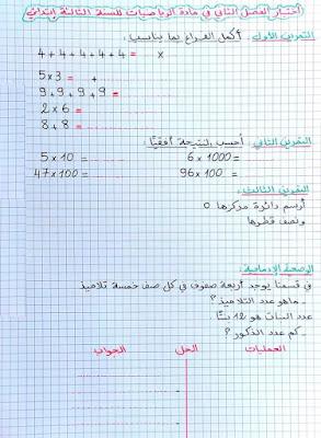 اختبارات الفصل الثاني في جميع المواد للسنة الثالثة ابتدائي