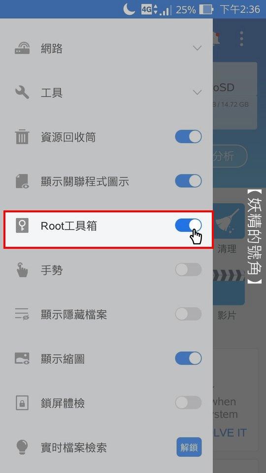 Screenshot 2016 08 03 14 36 46 - [教學] 神魔之塔切換帳號免下載更新檔的方法
