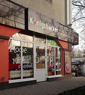 Кафе Konigsbacker - г.Зеленоградск ул.Тургенева 1-б