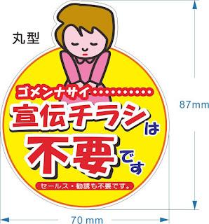 宣伝チラシ投函お断りシール丸型