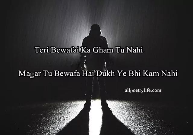 Bewafa dost poetry in Urdu 2 lines, Poetry on bewafa dost, Sad bewafa poetry in Urdu, Bewafa quotes in Urdu, Urdu Shayari bewafa Payar 2 lines, Heart touching bewafa poetry, Bewafa friend poetry in Urdu, Bewafa Shayari in urdu, Bewafa Shayari,