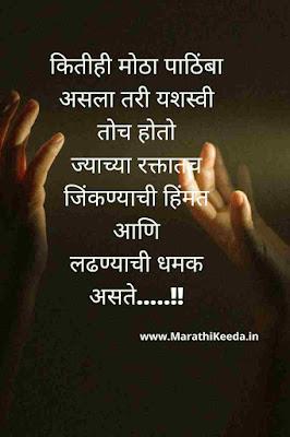 love Quotes in marathi