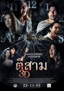 3 AM 3D (2012) ตีสาม