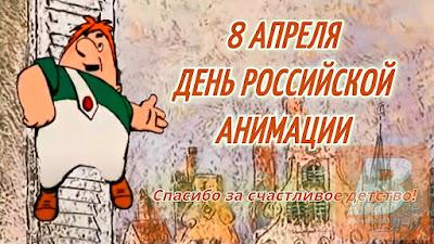 что это за праздник, сколько лет исполняется первому отечественному мультфильму