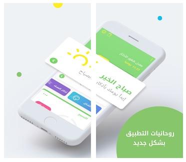أفضل 5 تطبيقات في شهر رمضان 2020 لهواتف الاندرويد