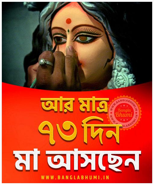 Maa Asche 73 Days Left, Maa Asche Bengali Wallpaper