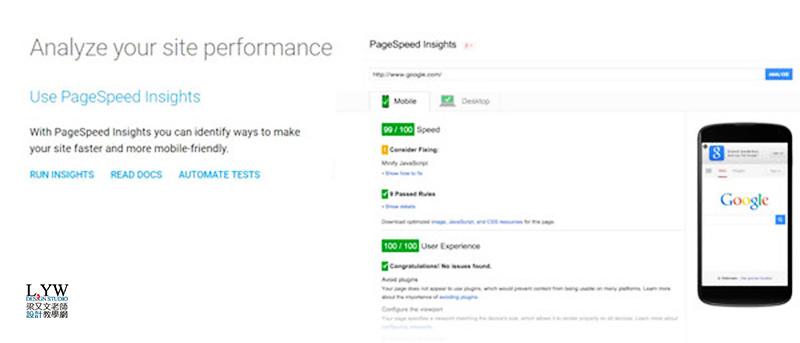 Google PageSpeed: 網站速度分析和測試優化免費工具 (檢測,網頁,加快,手機版)1
