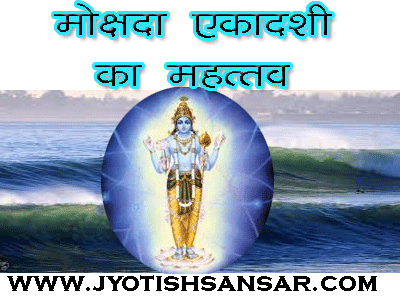 pitru shanti hetu mokshda ekadashi in hindi