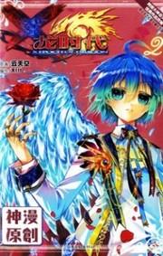 X Long Shi Dai Manga