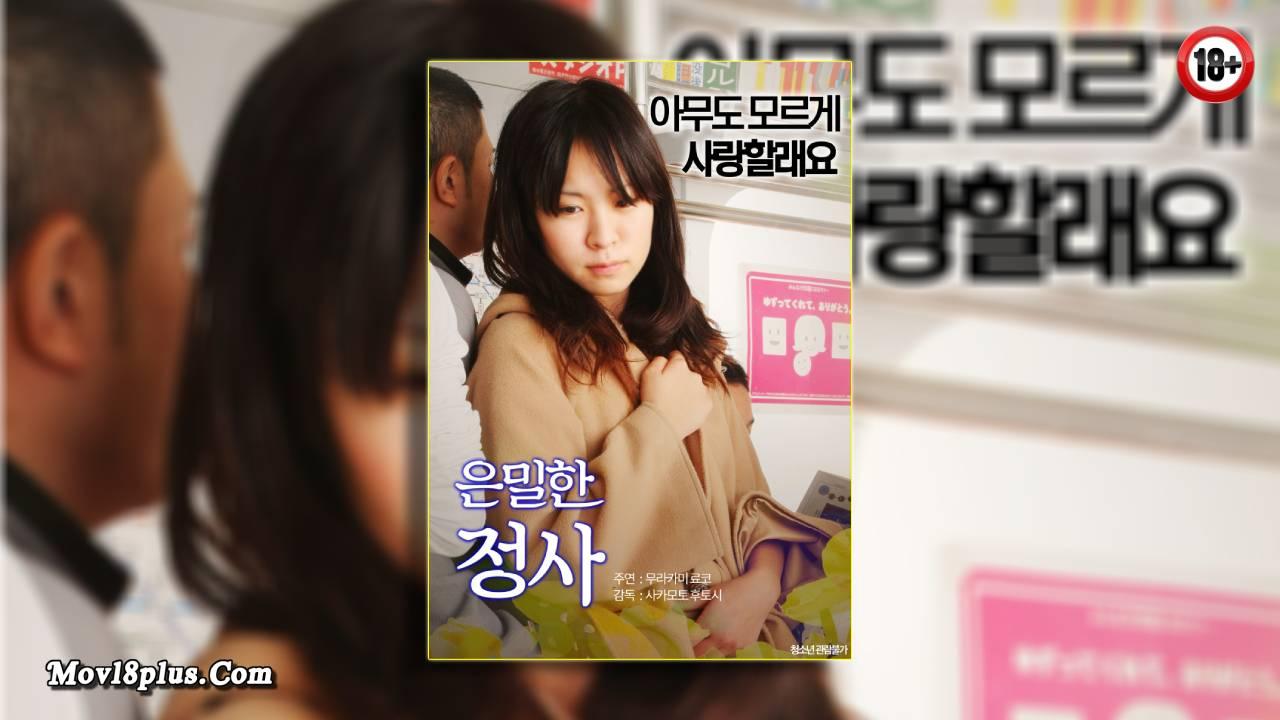 Jituroku Chikandensya IV (2016) Japan 18+ Erotic Full Movie Online Free