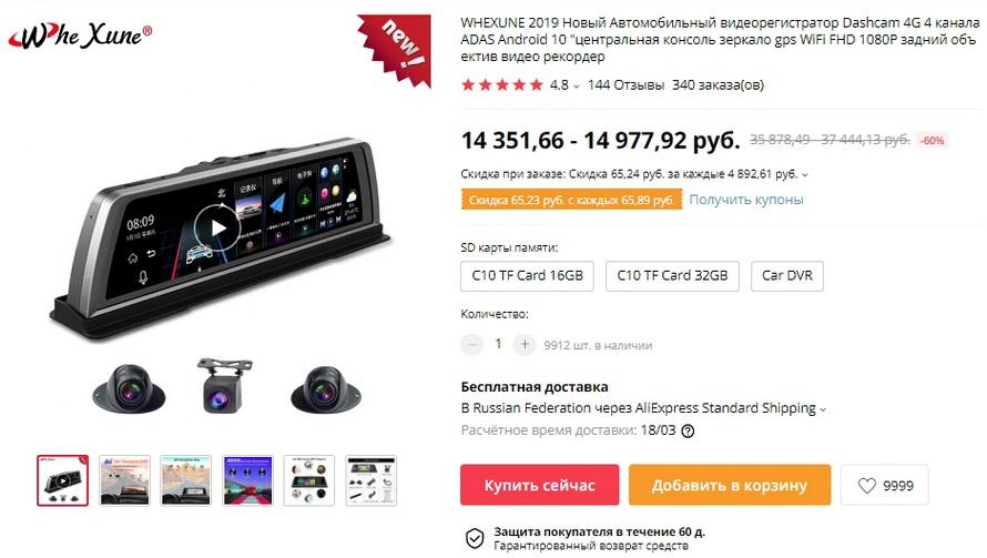 """WHEXUNE 2019 Новый Автомобильный видеорегистратор Dashcam 4G 4 канала ADAS Android 10 """"центральная консоль зеркало gps WiFi FHD 1080P задний объектив видео рекордер"""