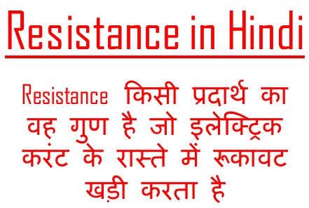 Resistance in hindi