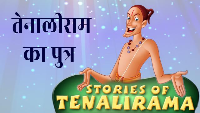 Tenalirama_Hindi_Story_Hindi_Kahaniya
