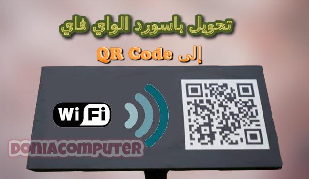 qr codes,mobile qr codes scan,codes,online qr codes,what is qr codes,how to read r codes,bar codes,bulk qr codes,qr codes 2021,bar codes scan,qr codes zankye,create qr codes,qr codes decoded,types of qr codes,are qr codes safe,who uses qr codes,what are qr codes,data matrix codes,qr codes generate,creating qr codes,how to use qr codes,generate qr codes,how do qr codes work,what are qr codes for الواي فاي,الدخول الى شبكة الواي فاي بدون باسورد,تحويل شبكة الواي فاي والباسورد إلى باركود qr,الماسح الضوئي للواي فاي,باركود الواي فاي,باسورد الواي فاي,واي فاي,باسوورد الواي فاي المتصل,معرفة باسورد الواي فاي المتصل به,اختراق الواي فاي,معرفه باسورد الواى فاى,تحويل شبكة الواي فاي الى باركود,اتصل بشبكة الواي فاي wifi بدون باسورد,أتصل بشبكة الواي فاي wifi بدون باسورد,طريقة الاتصال بشبكة الواي فاي بدون باسورد,طريقة الأتصال بشبكة الواي فاي بدون باسورد