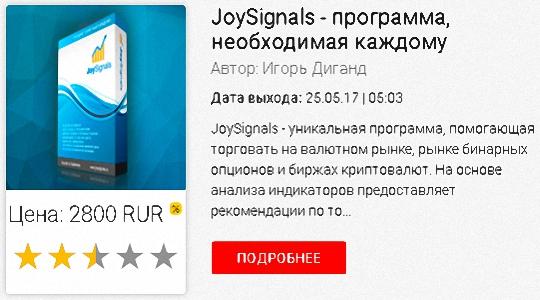 JoySignals - программа, необходимая каждому