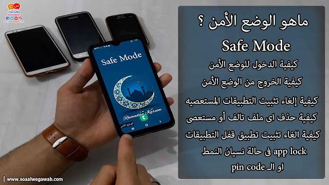 وضع سرى خطير فى موبايلك هيحل اغلب مشاكل الموبايل بدون فورمات او فقد للبيانات | الوضع الأمن safe mode
