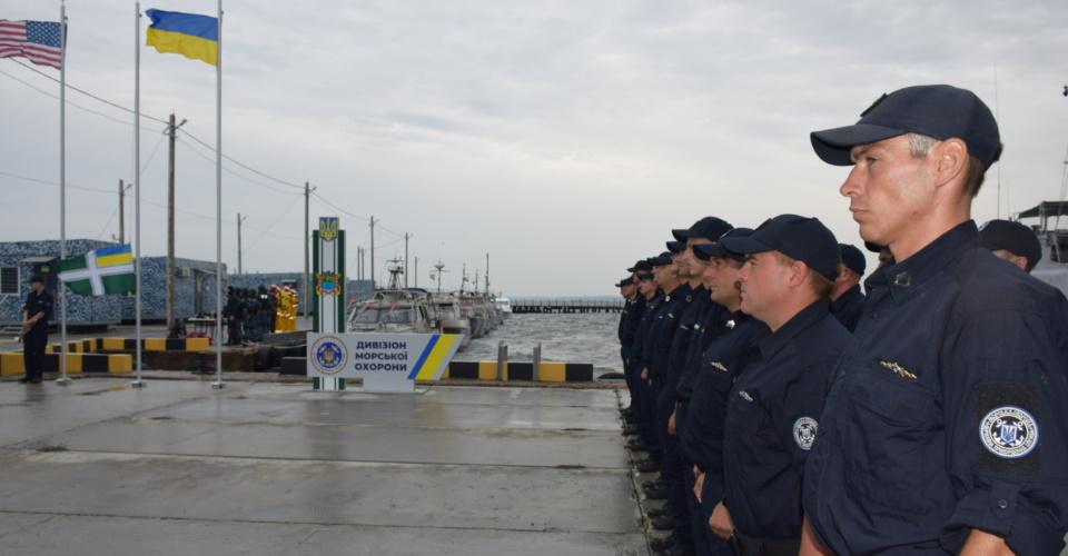 У Бердянську за підтримки США відкрито пункт базування дивізіону Морської охорони Держприкордонслужби